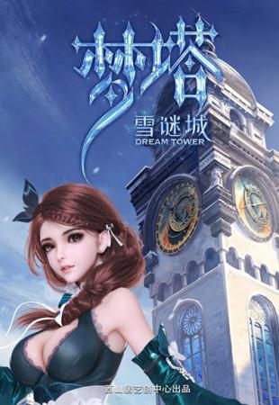 Башня мечты: Загадка снежного города