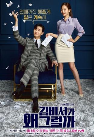 Что случилось с секретарем Ким?